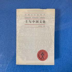 士与中国文化  (一版一印  私藏品好)