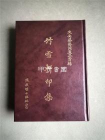 竹雪轩印集