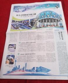 光明日报GUANGMIN RIBAO2019年11月8日 星期五