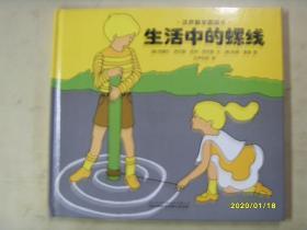 汉声数学图画书:生活中的螺线