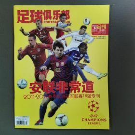 足球俱乐部 2012年2月合刊 安联非常道 2011-2012赛季欧洲冠军联赛16强专刊 无卡无海报