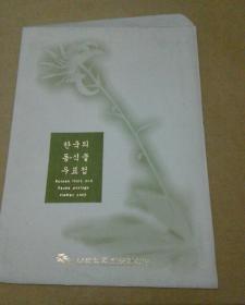 韩国邮票册    加邮票    一本   共26张邮票   近十品     品好