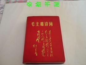 毛主席诗词解释 毛主席像15张 林像1张 江青像张