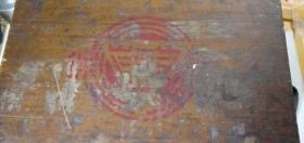 早期医药文化老物件:保健箱(中国医药公司江苏省南通医药公司制)木头箱子[仅见]