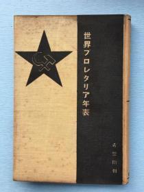 比较少见:《世界无产阶级年表》1931年希望阁刊,国际部、日本部、中国部、马克思. 恩格斯年谱、著作年表, 列宁年谱及著作年表,记载有共产党宣言,1892-1930年间兴中会、共产党成立等年表。封面镰刀斧头星星图案。
