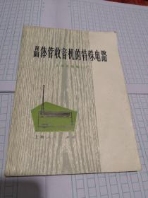 晶体管收音机的特殊电路第2版