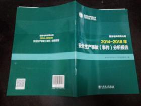 國家電網有限公司 2014-2018年安全生產事故(事件)分析報告