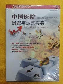景惠医院管理书系:中国医院投资与运营实务
