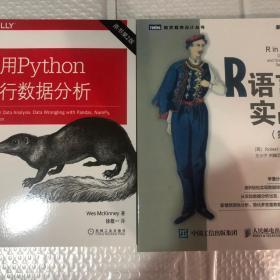 2本组合 利用Python进行数据分析第二版+r语言实战第二版