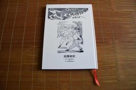 早期连载小说《烂头何成名史》 武术杂志1954年6月12日至1955年5月21日   内有漂亮的插图