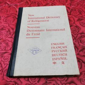 [英文原版]New International Dictionary of Refrigeration 新国际制冷词典:英法俄德中文对照(精装,推测是在原版基础上加上中文改装的。详见图)