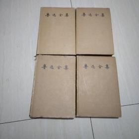 魯迅全集1957年北京1版1印1,2,3,4集合售