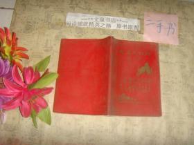 毛主席诗词注释》新北大傲霜雪/收藏2/书下角小水印边部小磨损