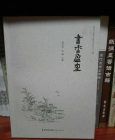 书香盈室【夏春锦题签+钤印】