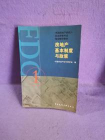 房地产基本制度与政策 (1)                     D-2