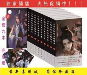 二哈和他的白猫师尊小说无删减版9册