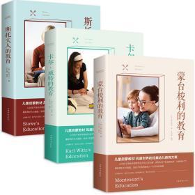 蒙台梭利早教系列(最新核定本)(全五册)