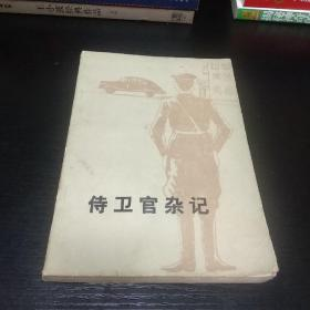 侍卫官杂记 下册 【一版一印】