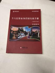 招商银行:教育培训系列教材:学员用书 个人信贷业务营销实战手册