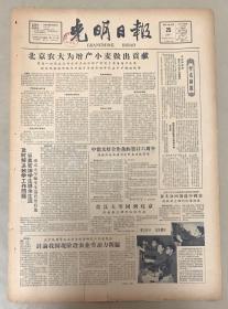 光明日报 1961年12月25日 1*辽宁,陕西等五省农业经济研究工作者聚会。讨论我国现阶段农业劳动力问题。品弱 2元