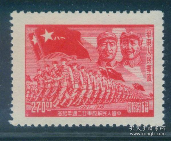 【中国解放区纪念邮票 HD54华东进军图建军22周年270元新票】