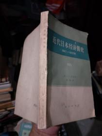 近代日本經濟簡史:1867-1937