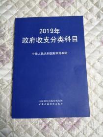 2019政府收支分类科目