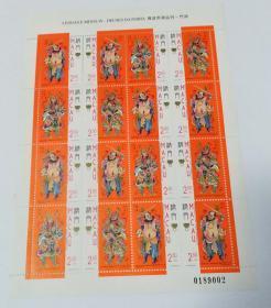 澳门邮票传说与神话门神小版票