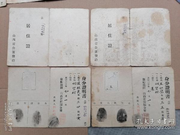 民国山西忻县公署,警察所发给(明望村)夫妻两人的《居住证》《身份证》两种4份。【上有姓名,住址,职业,年龄,指纹,编号等内容】