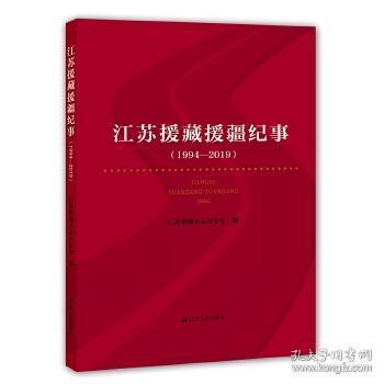 江苏援藏援疆纪事:1994-2019(建国70周年主题读物)