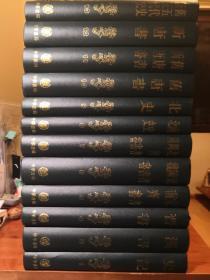 二十四史缩印本1-13缺3,12两本,共11册!
