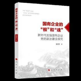 """国有企业的""""根""""和""""魂""""——新时代加强国有企业党的政治建设探究"""