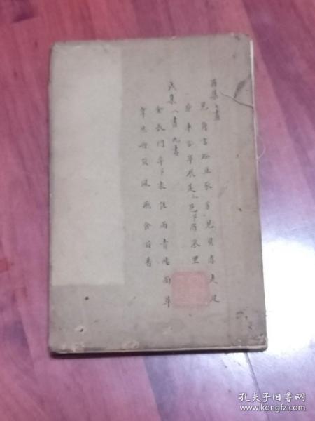 《线装书》康熙字典(酉集、戌集)品相以图片为准