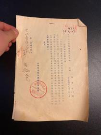 中国民主同盟黑龙江省支部  启用各地新印公函  1954年!