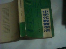 中学代数数学法 (中学教学法丛书)