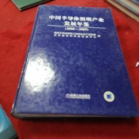 中国半导体照明产业发展年鉴(2008-2009)