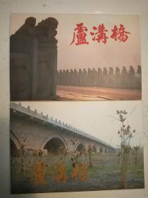 449。明信片。卢沟桥。第1,2集(共20张)