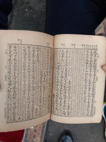 四书集注(民国1935年版)