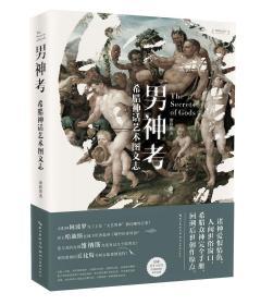 男神考:希腊神话艺术图文志