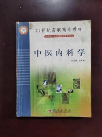中医内科学 一版一印