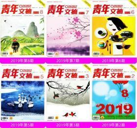 青年文摘杂志2019年1-22/23/24期单本1册