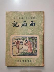 精校足本 通俗小说《西厢记》民国上海春明书局版本