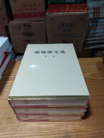 胡锦涛文选(全3卷)(特精装)