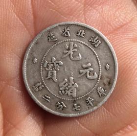 """清""""湖北省造光绪元宝库平七分二厘""""银毫一枚(保真)。"""