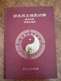 绝版  郑天熊太极武功录(精装本)本书是郑天熊老师积五十余年之经验所写,适合对太极拳有研究之读者参考