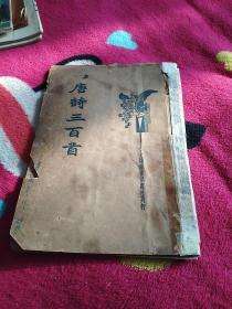唐诗三百首(民国二十四再版,全书共84页,后只缺一页)