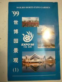 461。明信片。中国昆明99世博园景观(1)。十张。