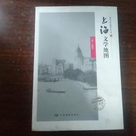 上海文学地图