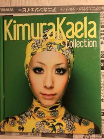 日版画集  Collection Kimura Kaela (Japanese) 硬皮精装版08年初版一刷绝版不议价不包邮