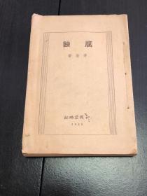 《腐蚀》(民国34年版)